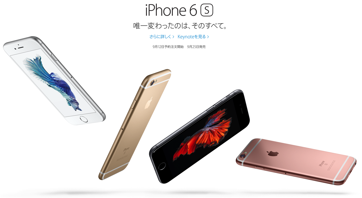 iPhone6S.png