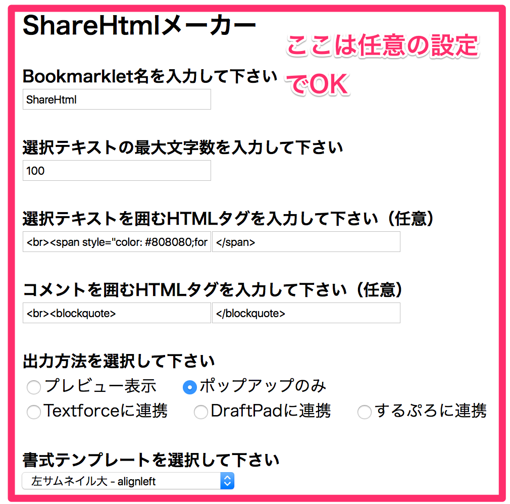 ShareHtmlメーカー
