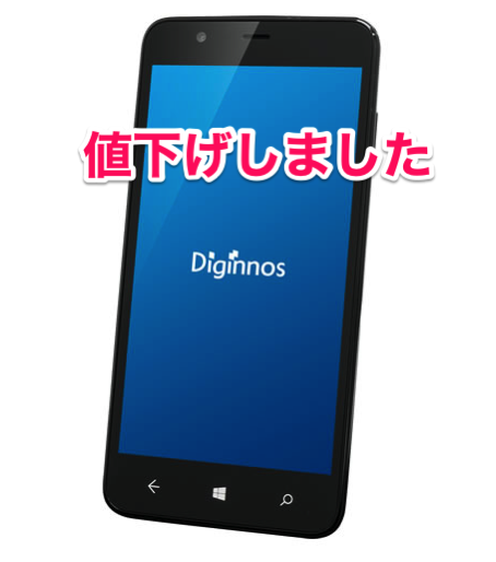 Windows 10 × スマホ Diginnos Mobile DG W10M Windows Phone |ドスパラ公式通販サイト