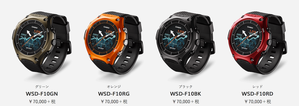 製品情報 Smart Outdoor Watch CASIO