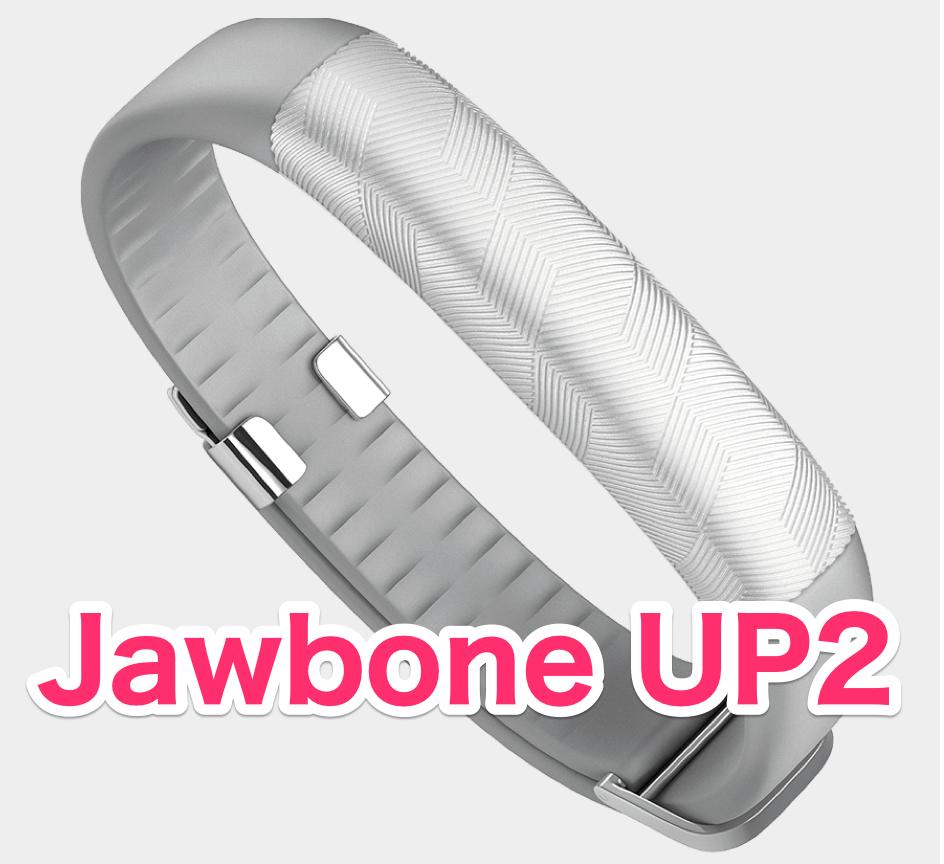 UP2 by Jawbone スタイリッシュに進化したフィットネス トラッキング