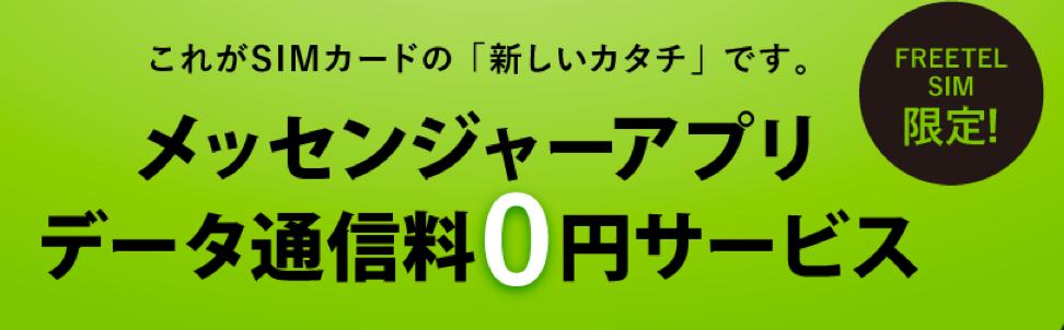 メッセンジャーアプリ データ通信料0円サービス|FREETEL フリーテル