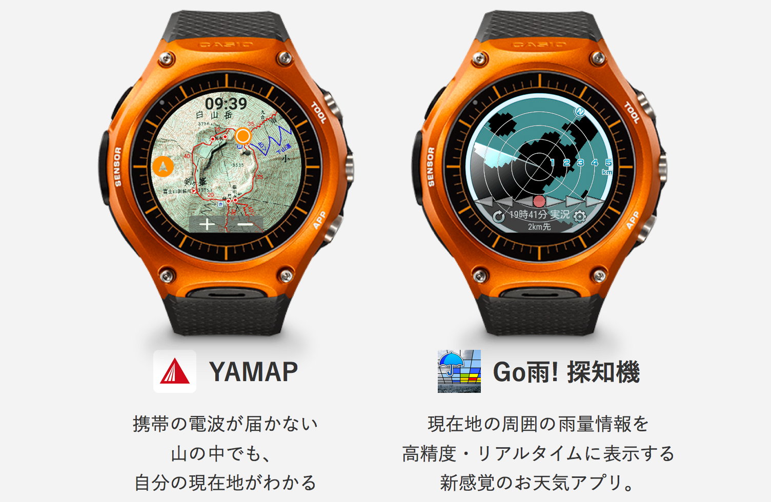 For Trekkng 新たな体験 Smart Outdoor Watch CASIO