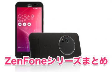 ASUS_ZenFone_Shop.png