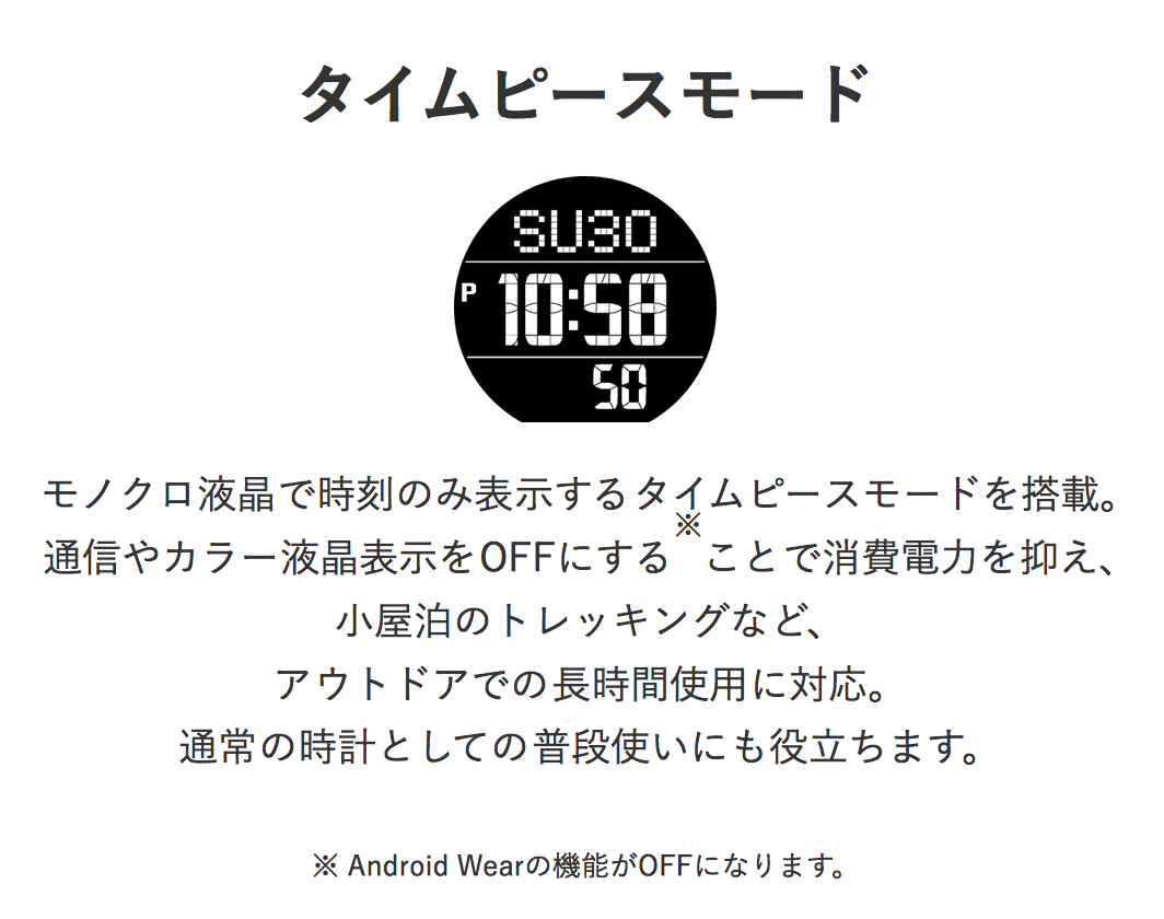 機能 Smart Outdoor Watch CASIO
