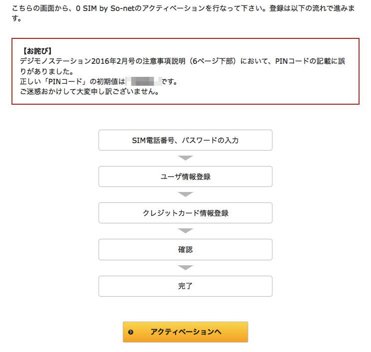 アクティベーショントップ 0 SIM by So net