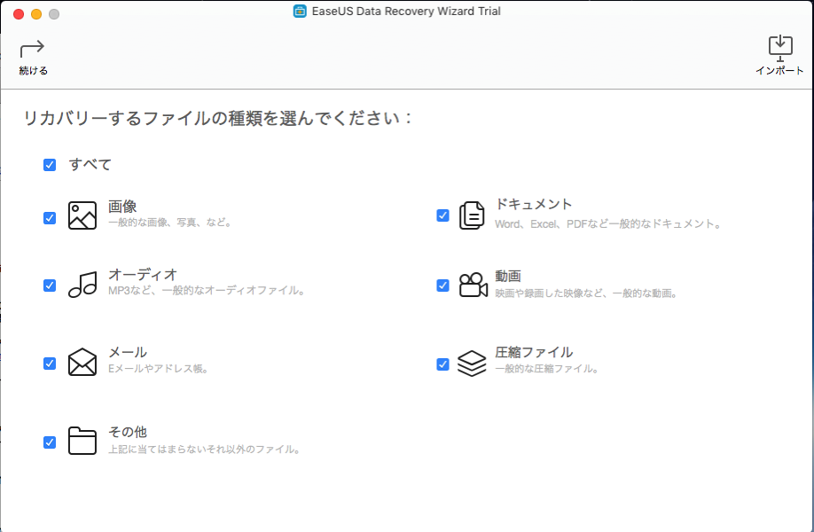 EaseUS Data Recovery Wizard Trial と Macソフト紹介の依頼について 受信トレイ nao d snow rabbit net