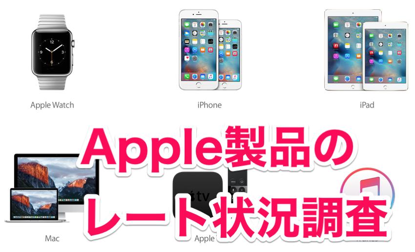 Apple サポート 公式サイト