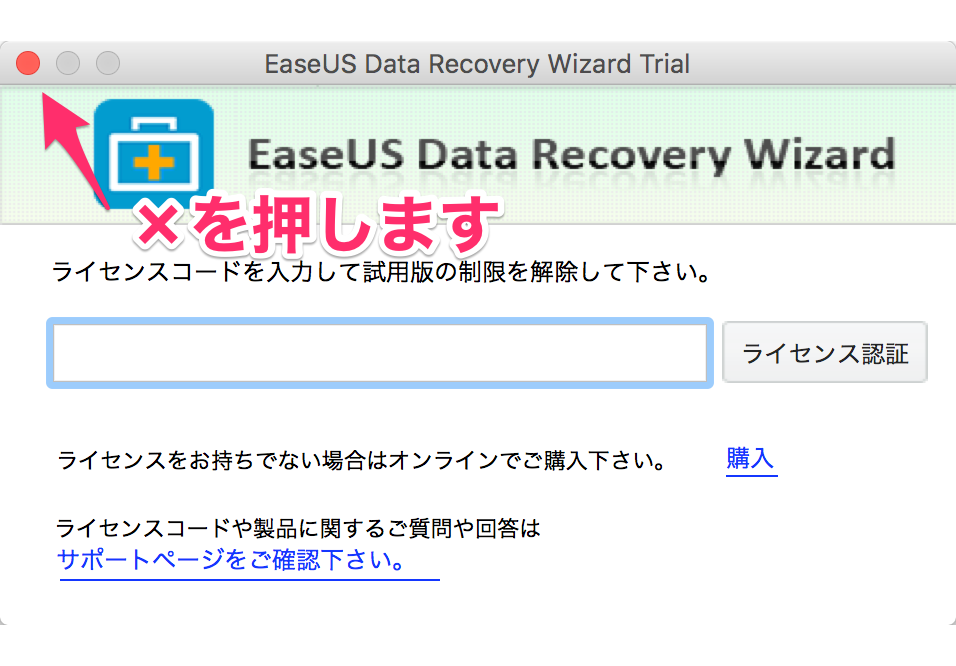 EaseUS Data Recovery Wizard Trial