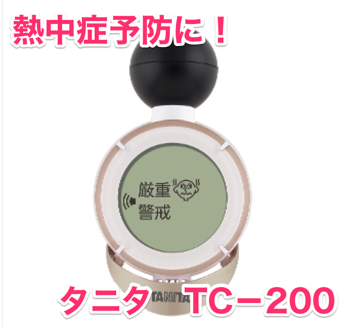 コンディションセンサー TC 200