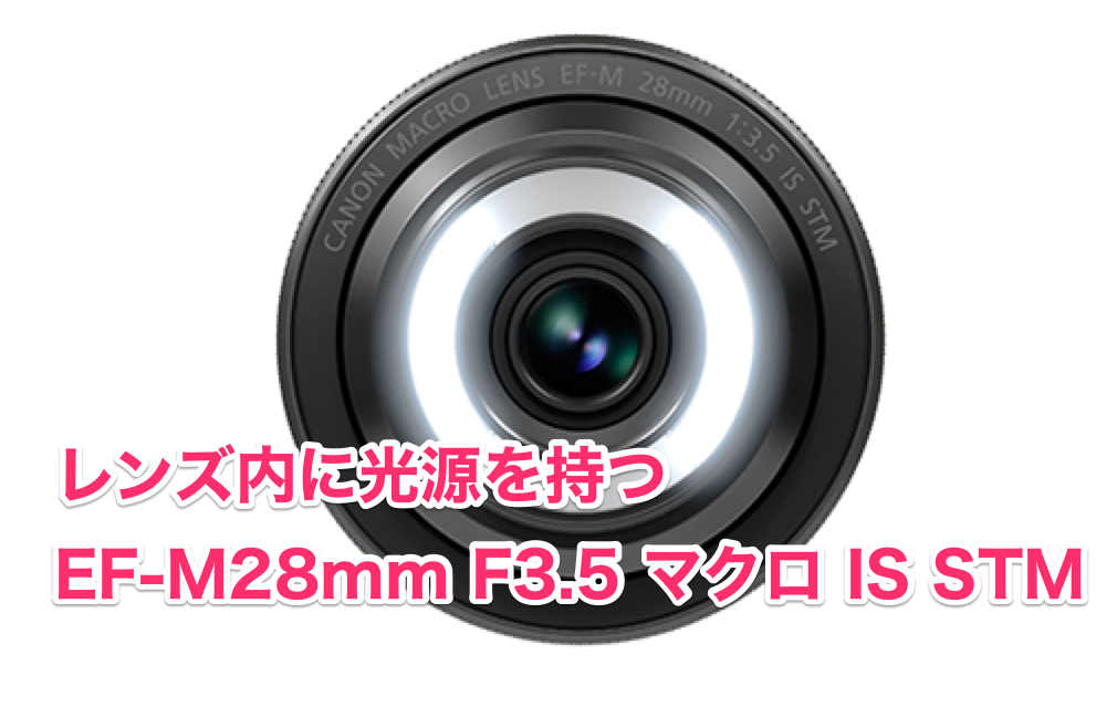 EF-M 28mm F3.5 Macro IS STM