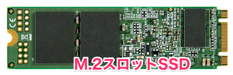 Transcend_SSD_M_2