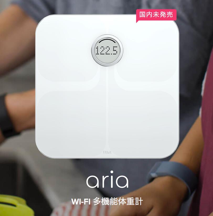 Fitbit Aria ™ Wi Fi 多機能体重計