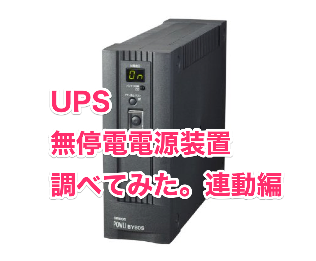 ups_search