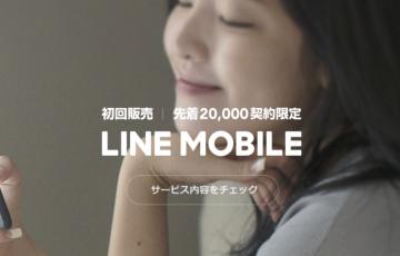 LINEモバイル.png