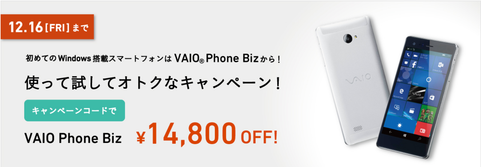 Vaiophone