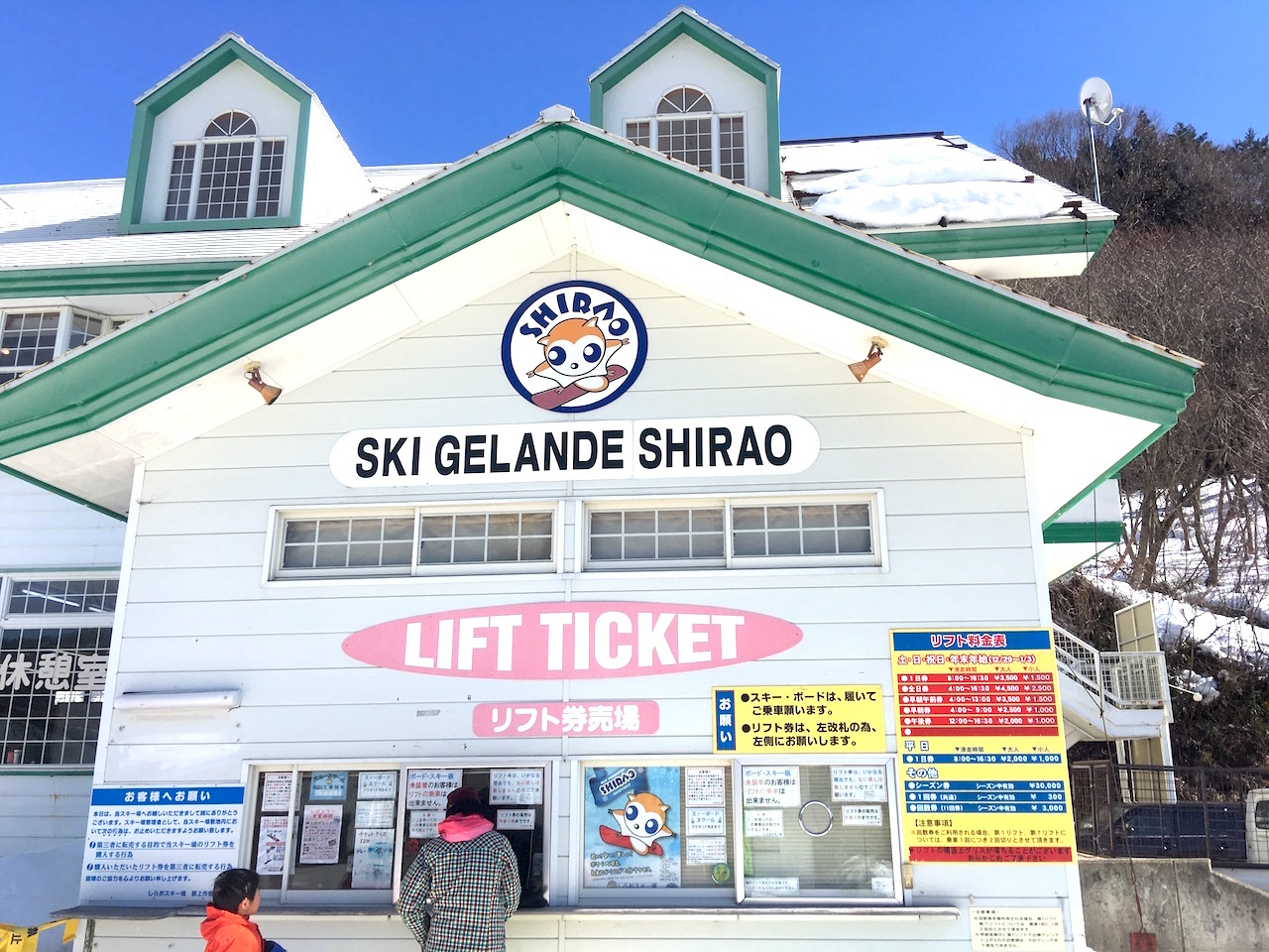 しらおスキー場