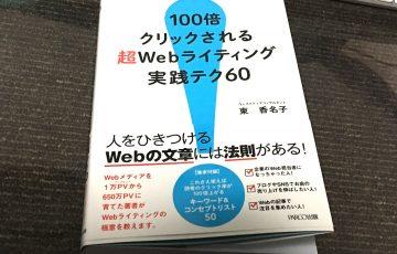 100倍クリックされる超Webライティング実戦テク60