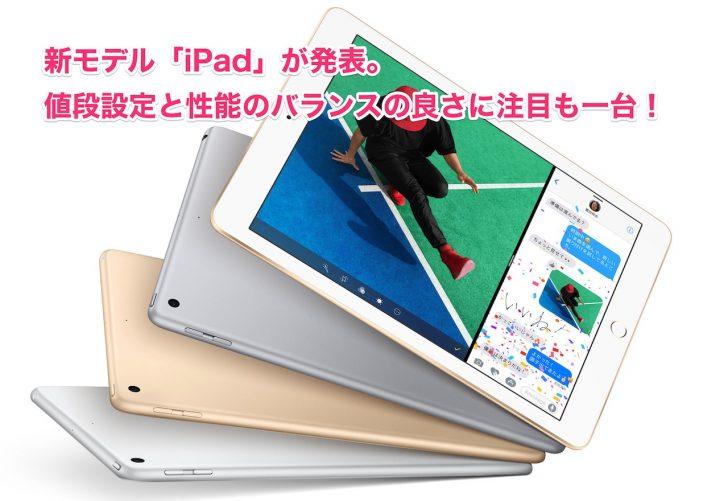 iPad@2017