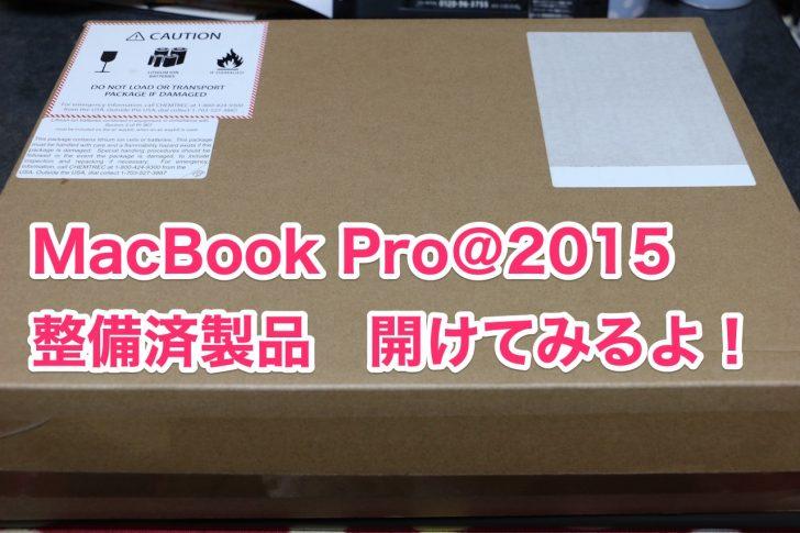 Macの配送用箱