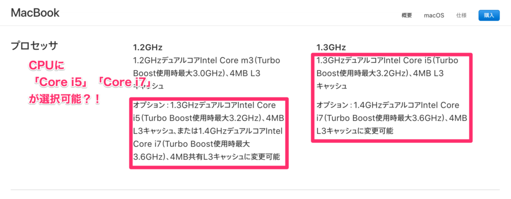 MacBook仕様ページ