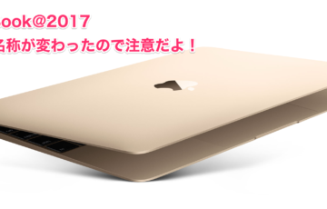 MacBook2017
