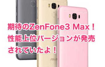ZenFone3Max