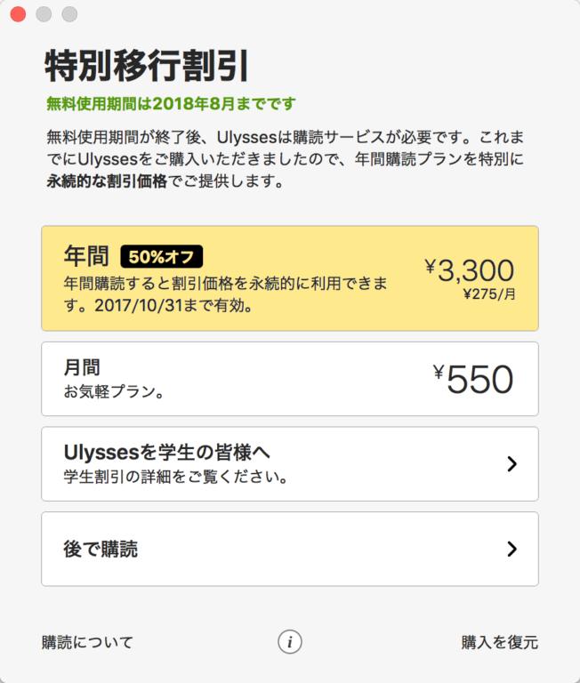 Ulysses 優待価格