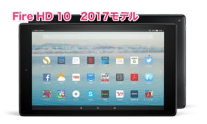 fire HD 10