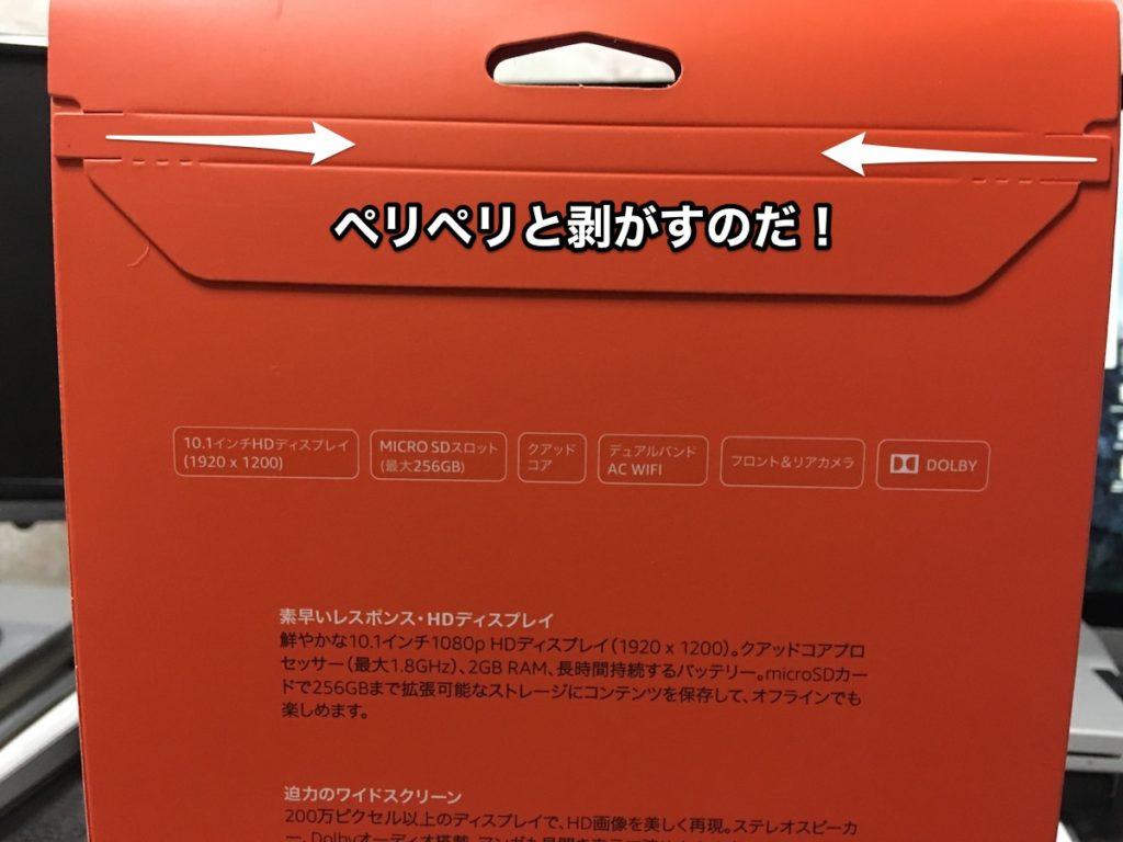 KindleFireHD10ura